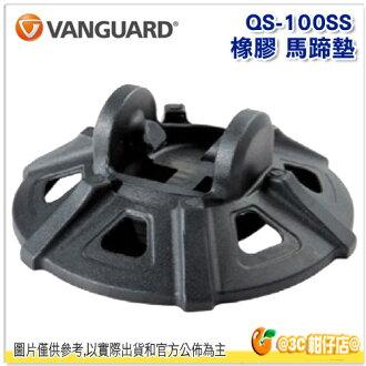VANGUARD 精嘉 QS-100SS 橡膠 馬蹄墊 公司貨 另售 QS-100RF 轉換螺絲 雲台把手 快板 快拆板 等 攝影配件