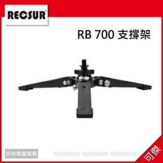 可傑  RECSUR 銳攝 RB-700 RB700 RB 700 支撐架 專業型運動攝影支架