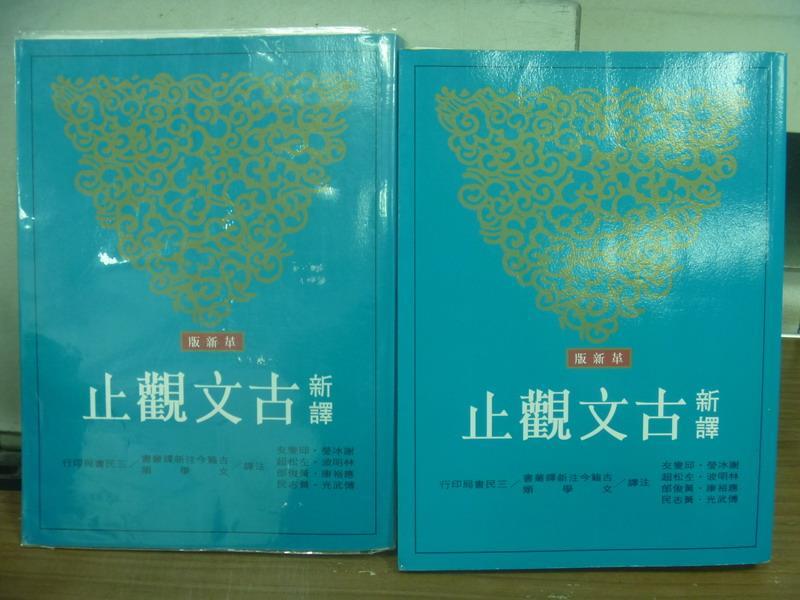 ~書寶 書T6/文學_PGH~革 ~新譯古文觀止_上下冊合售_謝冰瑩等