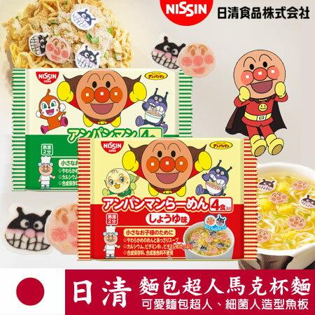 日本Nissin日清麵包超人馬克杯麵88g麵包超人魚板泡麵杯麵進口泡麵【N100987】