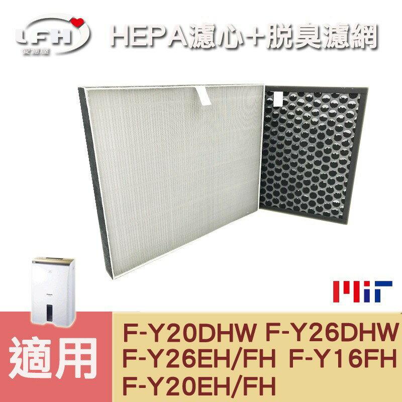 空氣清淨除濕機 濾網 HEPA濾心+除甲醛蜂巢沸石濾網 適用 國際牌 F-Y20DHW F-Y26DHW F-Y20EH