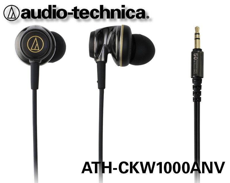 <br/><br/>  志達電子 ATH-CKW1000ANV 日本鐵三角 50周年限定款 黑鈦金屬×紫檀木外蓋入耳式耳機 公司貨,門市提供試聽<br/><br/>