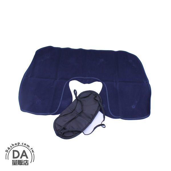 《DA量販店》旅行 充氣枕 耳塞 眼罩組 旅行三寶 充氣式午睡枕 U型枕 午安枕(16-057)