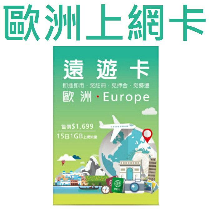【歐洲上網卡】遠遊卡 出國旅遊歐洲 15 天上網 1GB 上網卡 行動網卡 免綁約