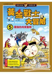 黃金戰士大冒險5