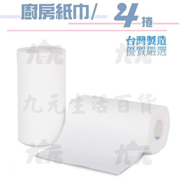 【九元生活百貨】廚房紙巾/4捲 餐巾紙 擦手紙