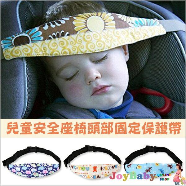 汽車安全座椅 睡覺用品 嬰兒童枕頭配件 推車旅行 頭部固定帶 保護神器【JoyBaby