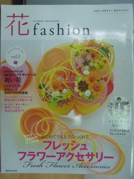 【書寶二手書T3/園藝_YAW】花Fashion_Vol.1_日文