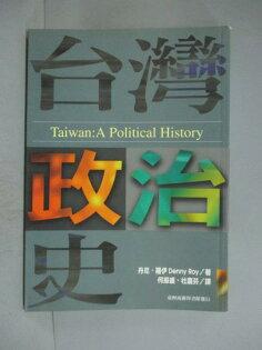 【書寶二手書T1/政治_OCW】台灣政治史_丹尼‧羅伊,何振盛