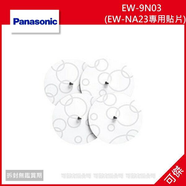 可傑 Panasonic 國際牌 EW-9N03 (EW-NA23專用貼片) 4枚入