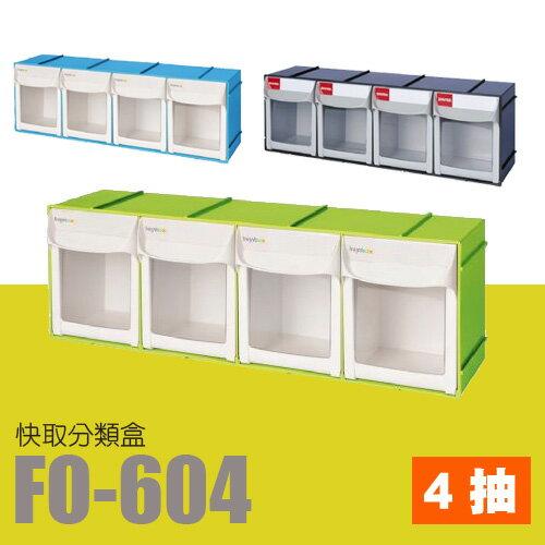 樹德 SHUTER 收納盒 零件盒 積木 收納 掀開式快取零件分類盒 FO~604