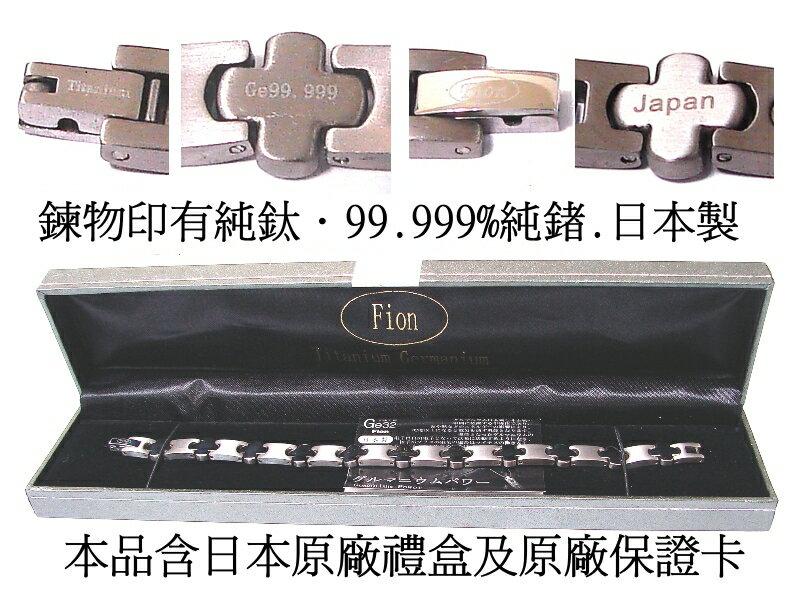 日本FION頂級純鈦鍺 型號 269 - 9石鈦鍺手鍊*醫學指定錐形金屬鍺*附原廠禮盒保書