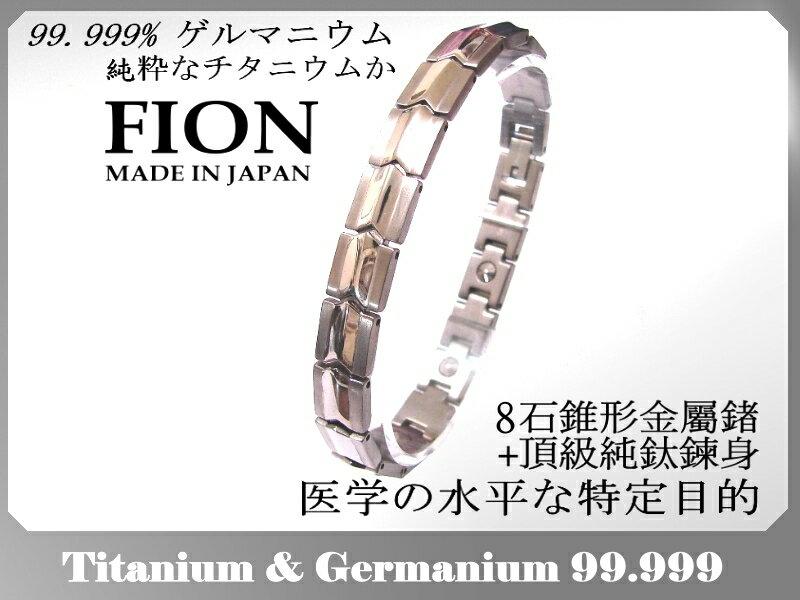 日本FION頂級純鈦鍺 型號 288 - 8石鈦鍺手鍊*醫學指定錐形金屬鍺*附原廠禮盒保書