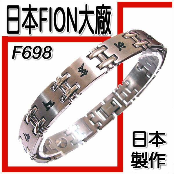 ~ 滷蛋媽媽 ~ FION大廠 純鈦 錐形金屬鍺 8石 健康鈦鍺手鍊 F698 可 取貨