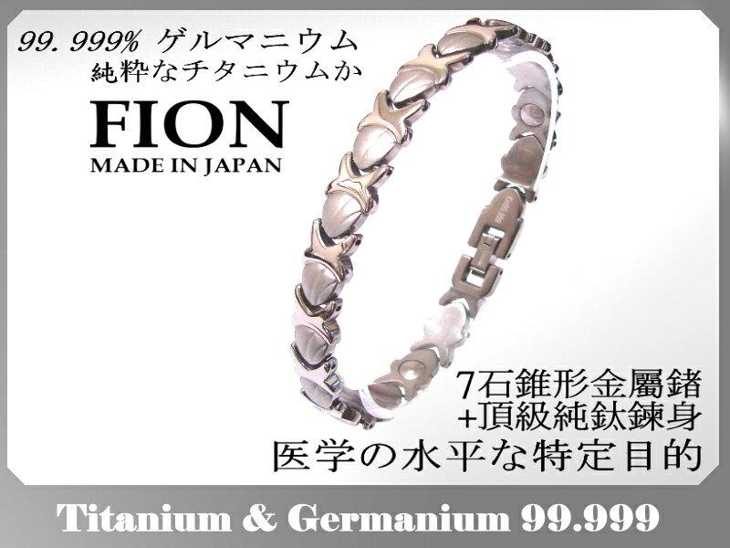 日本FION頂級純鈦鍺 型號 877 7石鈦鍺手鍊*醫學指定錐形金屬鍺*附原廠禮盒保書
