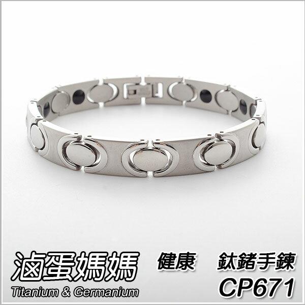 ~ 滷蛋媽媽 ~ ~CP671~  Germanium 鈦合金 健康鈦鍺手鍊 可 取貨