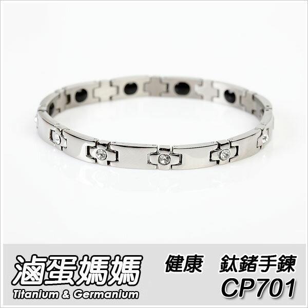 ☆╮ 滷蛋媽媽 ╭☆ 全新日本 鈦合金 晶鑽 健康 鈦鍺手鍊 CP701 女款