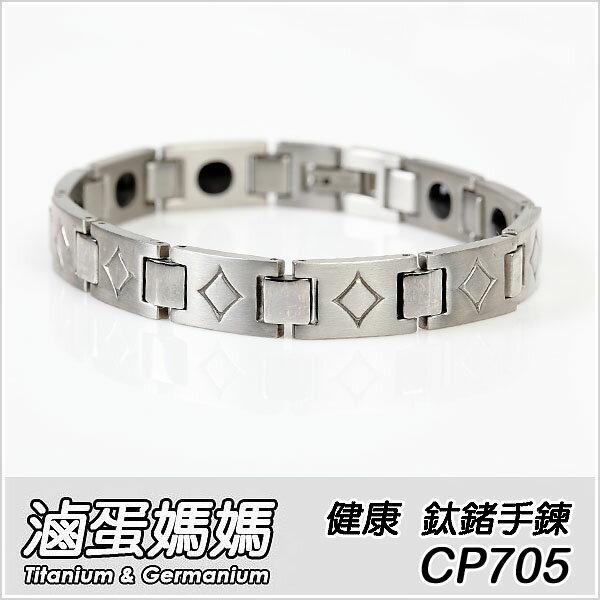 ~ 滷蛋媽媽 ~  Germanium健康鈦鍺手鍊 CP705 男款 可 取貨
