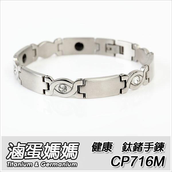 ☆╮滷蛋媽媽╭☆ 全新日本 鈦合金 健康鈦鍺手鍊 CP716M 男款 可超商取貨付款