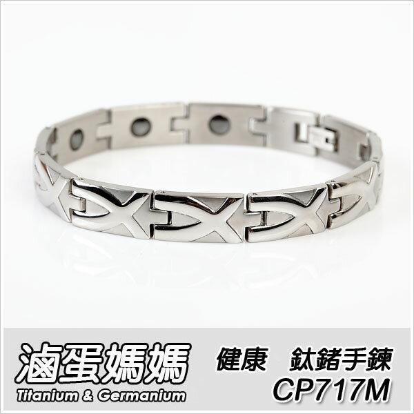 ~╮滷蛋媽媽╭~  Germanium 鈦合金 健康 鈦鍺手鍊 CP717M 男款 可 取