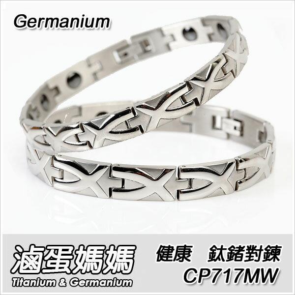 ~ 滷蛋媽媽 ~  Germanium 鈦合金 健康 鈦鍺手鍊 CP717MW 情人對鍊