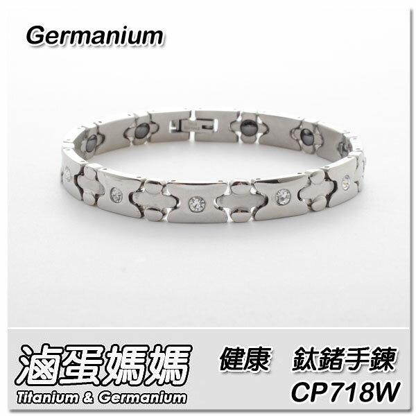 ☆ 滷蛋媽媽 ☆ 全新日本 Germanium 鈦合金 健康鈦鍺手鍊 CP718W 可超商取貨