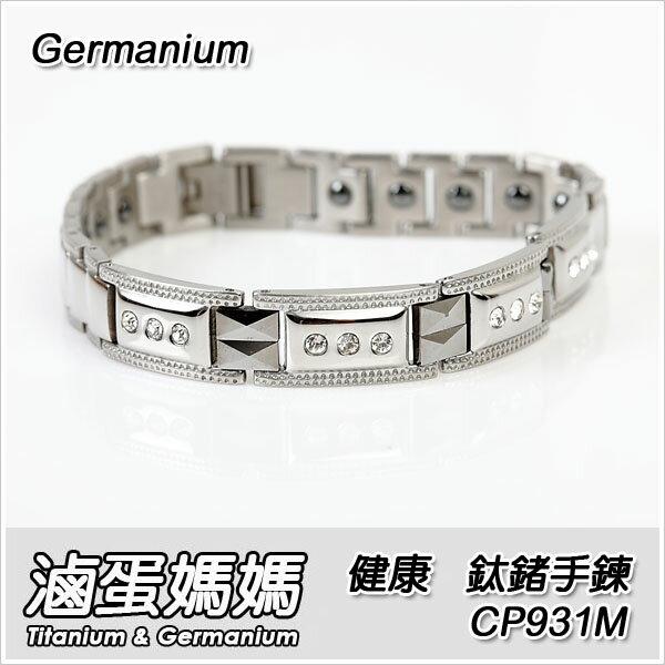~ 滷蛋媽媽 ~  Germanium 鈦合金 健康鈦鍺手鍊 CP931M 男款 可 取貨