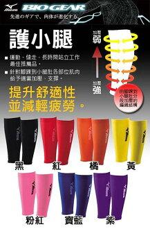 [陽光樂活] (特價) MIZUNO 美津濃 BIO GEAR 小腿用護具 壓縮小腿套 小腿套 一組兩入 (日本製) A60BU-010__