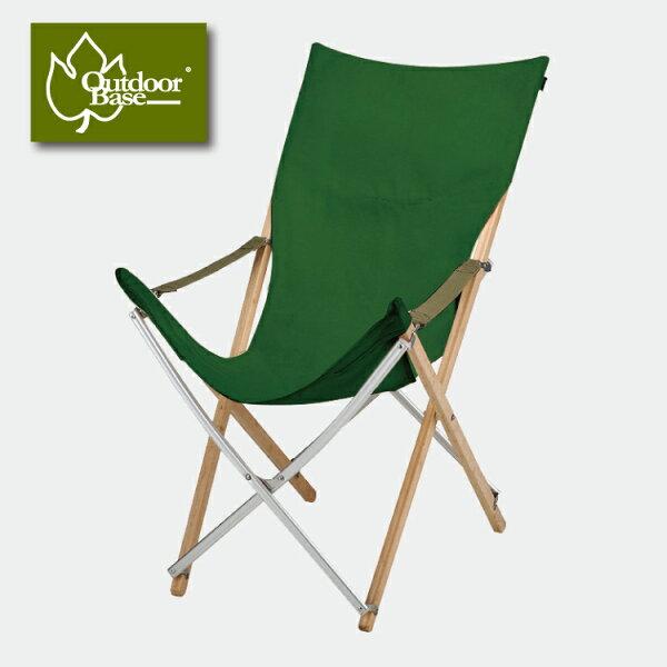 【露營趣】中和Outdoorbase和風-高背竹材椅休閒椅摺疊椅野餐椅大川椅25179非snowpeak