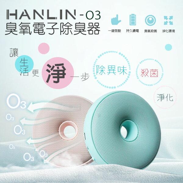 HANLIN-O3臭氧殺菌防霉電子除臭器殺菌防霉消毒@弘瀚科技館@