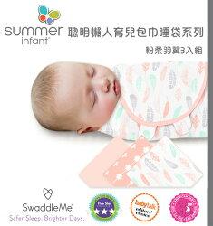 美國 summer 聰明懶人育兒包巾3入組(粉柔羽翼)㊣台灣總代理公司貨