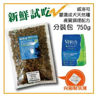 【新鮮試吃】威洛司嚴選成犬天然糧-膚質調理配方(野生多種魚)分裝包750g-240元>可超取(T001B07-0750)