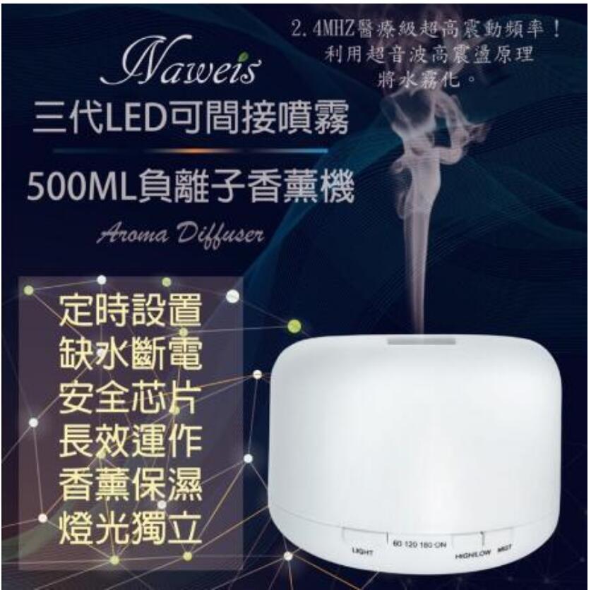 【現貨】日系水氧機500ml 空氣加濕器 精油燈 小夜燈 薰香機 香薰機 靜音噴霧機五一特惠