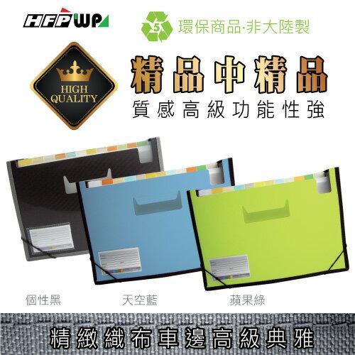 HFPWP 32格分類風琴夾  含名片袋  F43195~SN  亮彩