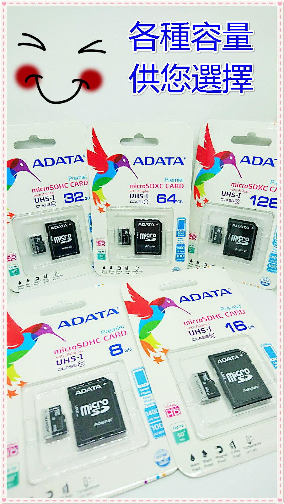?含發票?團購價?台灣精品?威剛 各容量 記憶卡?CLASS 10 高速記憶卡?終身保固? micro SDHC CARD 記憶卡 相機 手機 SD卡