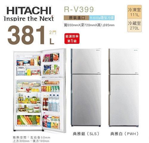 【佳麗寶】請來電確認貨況-(HITACHI日立)381公升 雙門變頻冰箱 雅典白/雅典銀 RV399 實體店面更安心