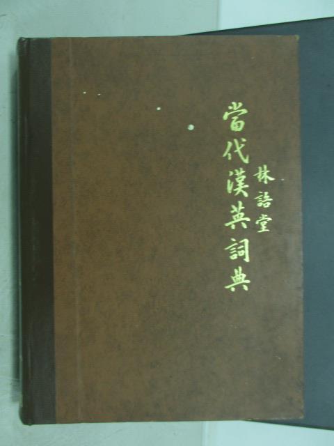【書寶二手書T9/字典_QEK】當代漢英辭典_林語堂_1972年