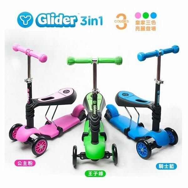 Glider 3in1三輪滑板平衡車-三合一款 3色【六甲媽咪】