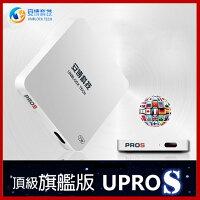 【最新旗艦版】安博盒子UPROS(X-9) 2GB+32GB超大內存 雙頻WIFI 原廠公司貨 官方越獄版ROOT 現貨充足 好康贈品5選一-CREATOR創意生活-3C特惠商品