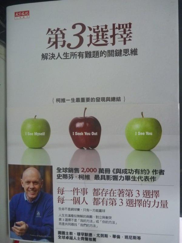 ~書寶 書T4/財經企管_YBO~第3選擇:解決人生所有難題的關鍵思維_史蒂芬.柯維
