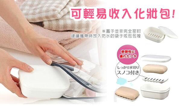 日本製inomata攜帶式肥皂盒旅行肥皂收納方形圓形220565