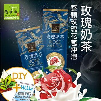 【阿華師茶業】玫瑰奶茶-46.8公克/包 單包
