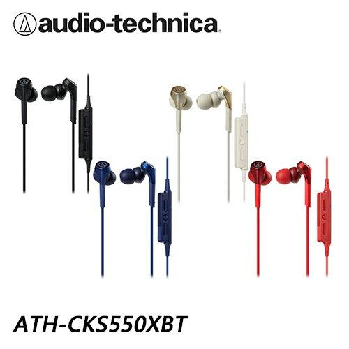 鐵三角 ATH-CKS550XBT 重低音耳塞式耳機 無線耳塞式耳機 公司貨
