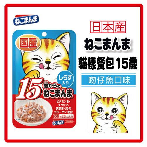 【日本直送】日本國產-貓樣餐包-15歲高齡貓-吻仔魚口味50g -48元【挑嘴貓的大愛餐包】可超取(C002E38-2)