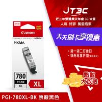 Canon印表機推薦到Canon PGI-780XL-BK 原廠黑色高容量墨水匣就在JT3C推薦Canon印表機