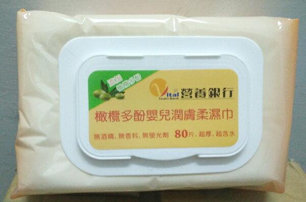 營養銀行 橄欖多酚嬰兒潤膚柔濕巾 80抽24 包/箱