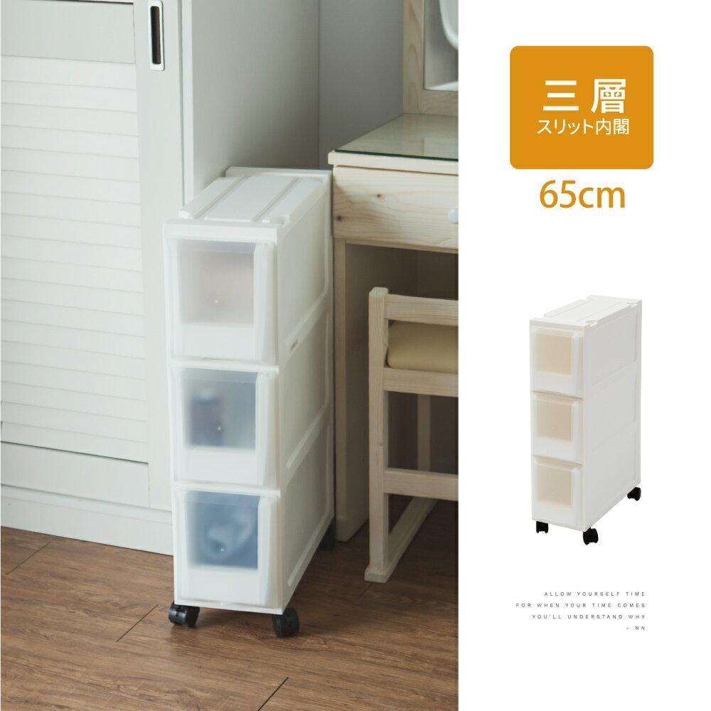 樹德/收納櫃/整理箱/收納 三比八隙縫櫃MB-1803B MIT台灣製 完美主義【R0162】