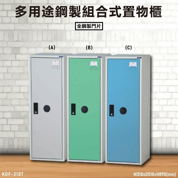 『TW品質保證』KDF-210T【大富】多用途鋼製組合式置物櫃衣櫃鞋櫃置物櫃零件存放分類任意組合櫃子