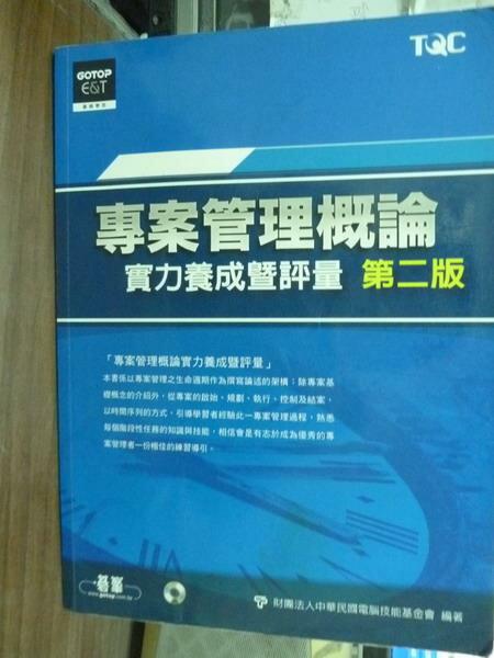 ~書寶 書T2/大學商學_QNS~專案管理概論:實力養成暨評量_2 e