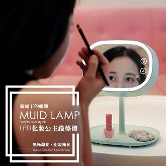 MUID 化妝鏡檯燈 LED充電 【E1-020】 LED 補光燈 充電 免插電 美妝鏡 床頭燈